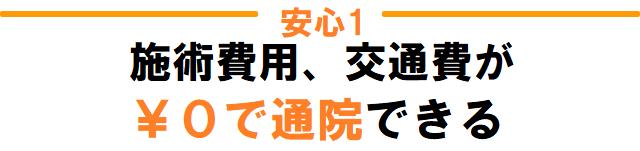施術費用、交通費¥0で通院できる