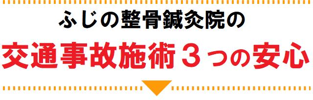 交通事故施術3つの安心