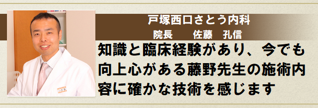 戸塚西口さとう内科